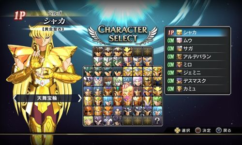 TNP SAINTSEIYABS 01 TEST   Saint Seiya Brave Soldiers PS3
